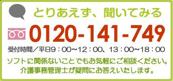 0120-141-749
