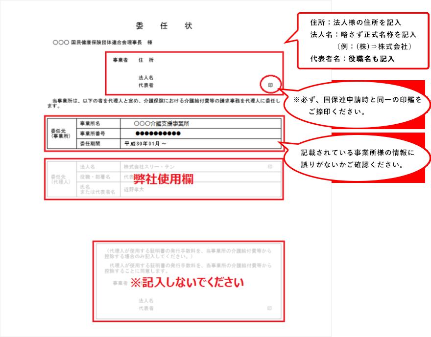 介護保険事業者のみなさまへ | 神奈川県国民健康保 …
