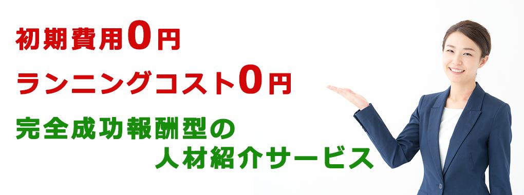 初期費用0円ランニングコスト0円完全成功報酬型の人材紹介