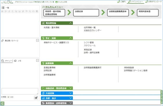 医療ソフト画面